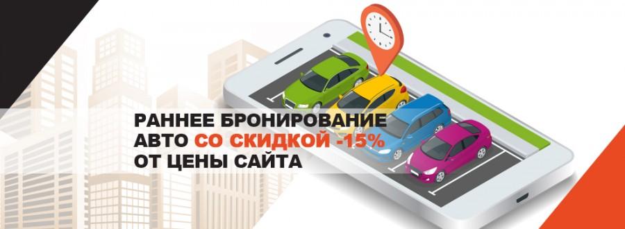 аренда авто киев