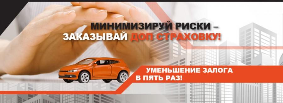 Прокат авто без залога