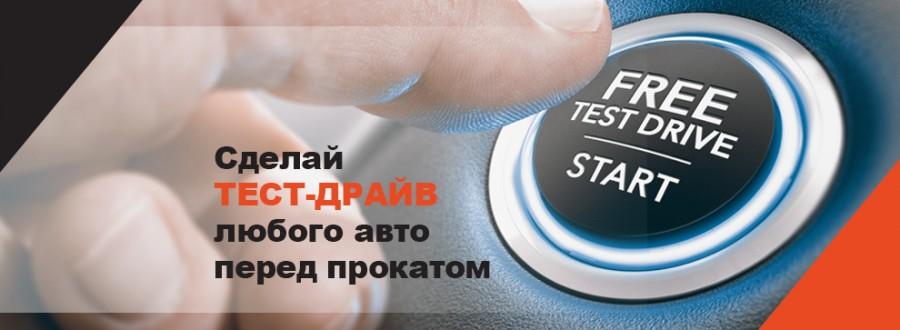 Тест-драйв авто перед прокатом