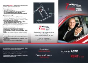 Прокат авто в Киеве Преимущества - автопрокат 7 карс