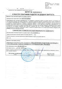 Витяг з реєстру платників пдв 7cars.com.ua